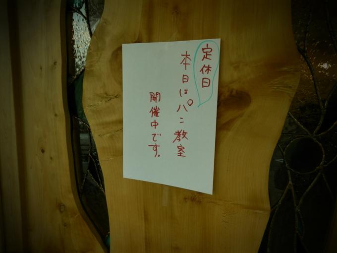 第1回「天然酵母パン」料理教室★_a0125419_1856995.jpg