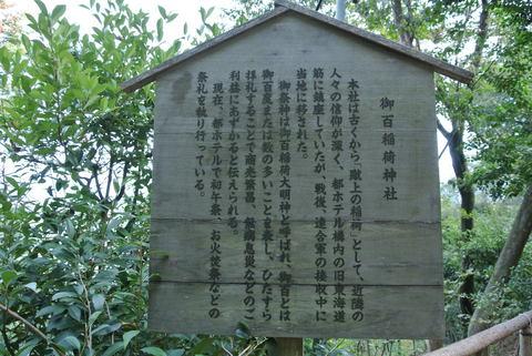 2012.10 京都 Vol.11 ウェスティン都ホテル京都 裏山お散歩_e0219520_15425466.jpg