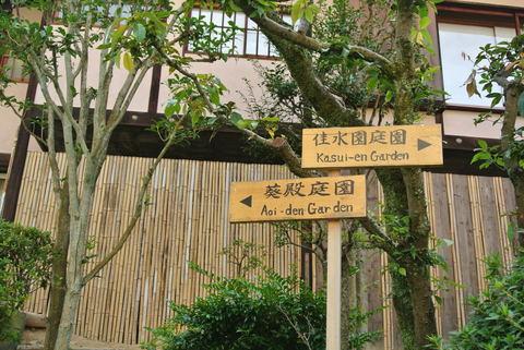 2012.10 京都 Vol.11 ウェスティン都ホテル京都 裏山お散歩_e0219520_1681268.jpg