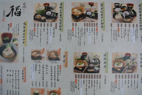 2012.10 京都 Vol.12 嵐山へ _e0219520_17441670.jpg