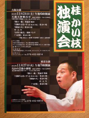 桂かい枝独演会_f0076322_11222424.jpg