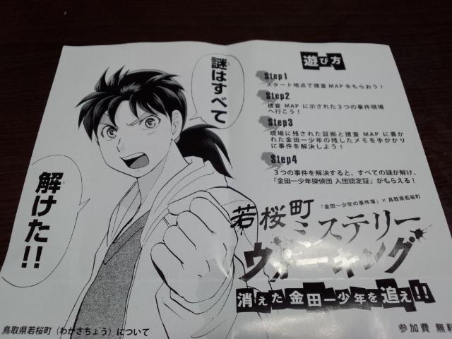 《 金田一少年が若桜町に?? 》_f0101226_2181483.jpg