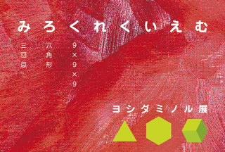 妖精・妖怪アートカフェ illumitai &大阪展覧会巡り 2012.10/30_a0093332_1134879.jpg