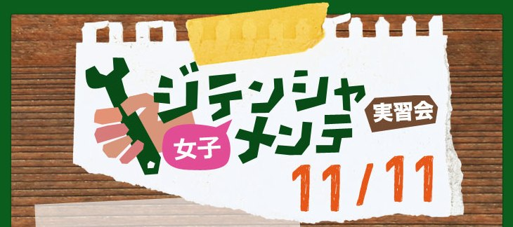 今日のバイシクルガール ☆二本立て☆ 女子_b0212032_21372843.jpg
