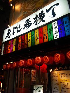 恵比寿横丁'恋酒場'_a0103940_1711757.jpg