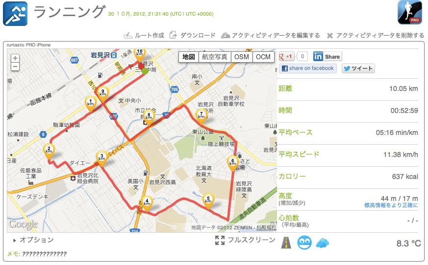 秋の北海道ジョグ「10km」_c0067646_8372141.jpg