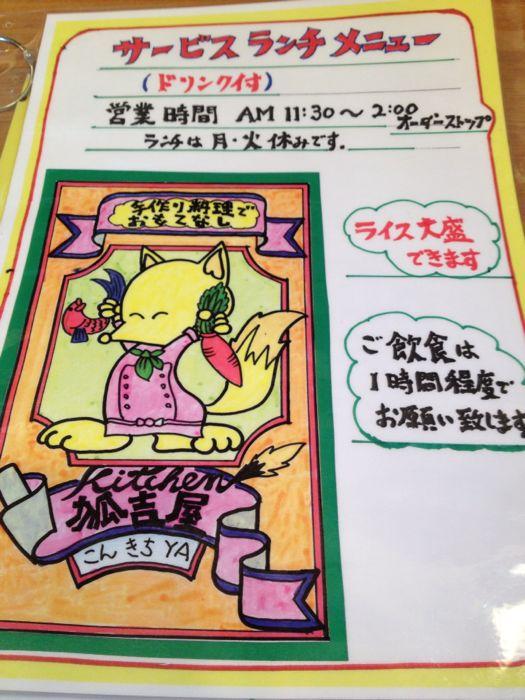 キッチン狐吉屋(こんきちや)_e0292546_23301339.jpg