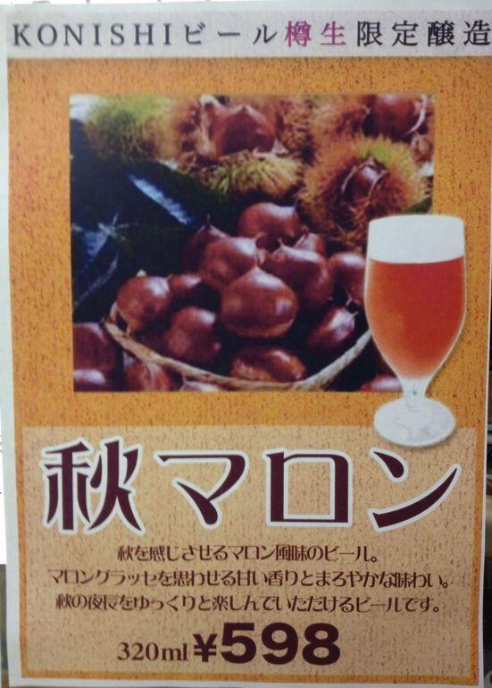 """秋にぴったりのビール届きました♪コニシビール樽生\""""秋マロン\""""登場!_c0069047_16341418.jpg"""
