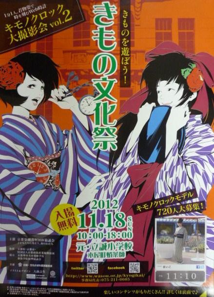 きもの文化祭・浅見さんの着姿と簡単角帯。_f0181251_17541896.jpg