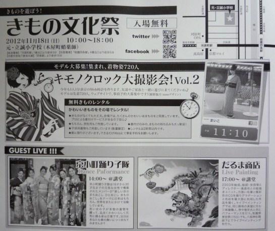 きもの文化祭・浅見さんの着姿と簡単角帯。_f0181251_17553615.jpg