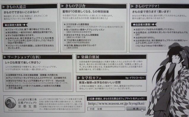 きもの文化祭・浅見さんの着姿と簡単角帯。_f0181251_1755526.jpg