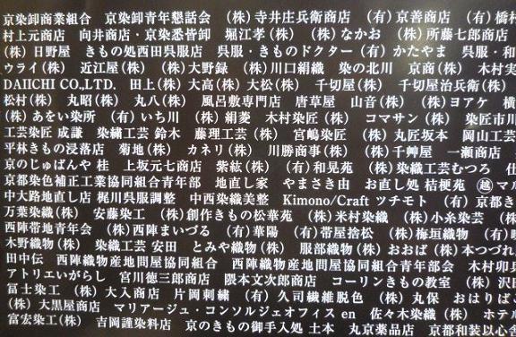 きもの文化祭・浅見さんの着姿と簡単角帯。_f0181251_17564991.jpg