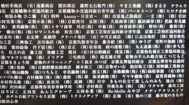 きもの文化祭・浅見さんの着姿と簡単角帯。_f0181251_17571787.jpg