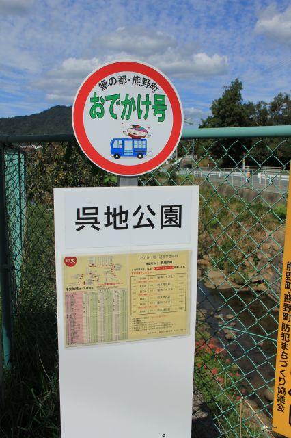 呉地公園・皇帝橋とバス停_b0095061_11583486.jpg