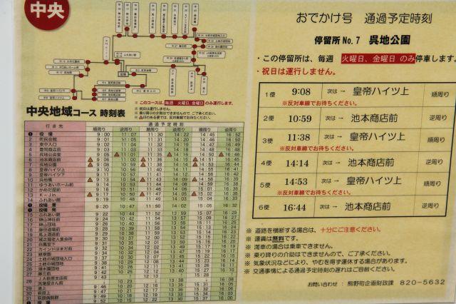 呉地公園・皇帝橋とバス停_b0095061_11584768.jpg