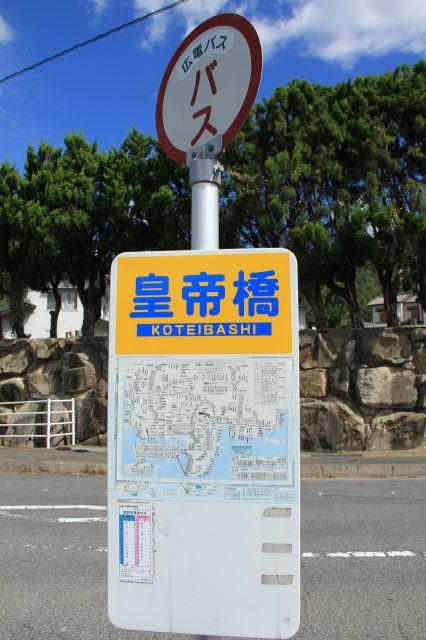 呉地公園・皇帝橋とバス停_b0095061_11592846.jpg