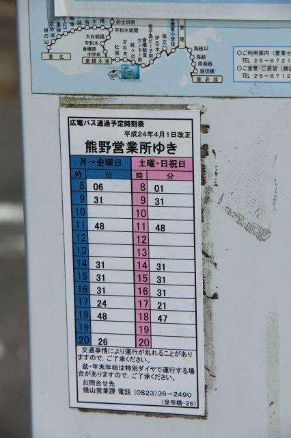 呉地公園・皇帝橋とバス停_b0095061_1159356.jpg