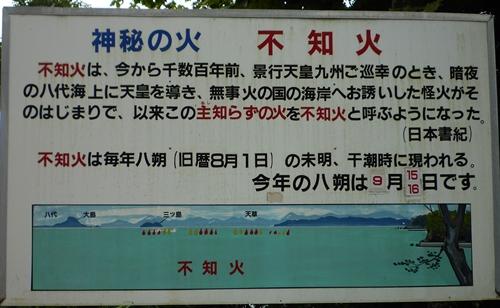 永尾剱神社(1)不知火が現代でも見える宮_c0222861_13232617.jpg