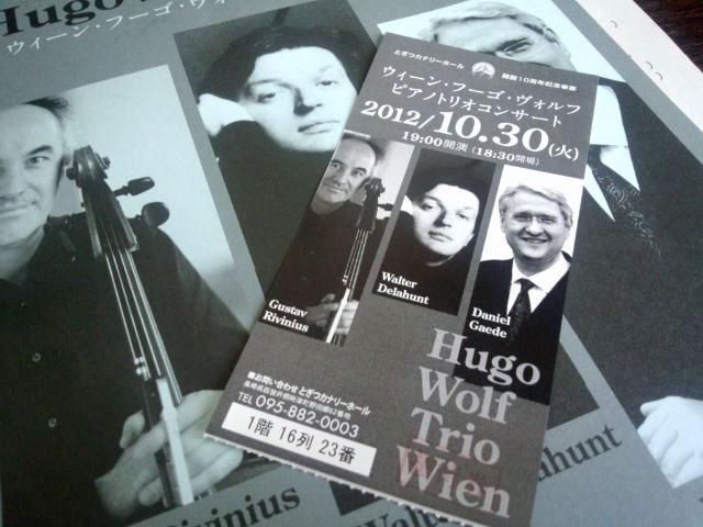 ウィーン・フーゴ・ヴォルフ三重奏団コンサートに行ってきました。_f0051464_102207.jpg