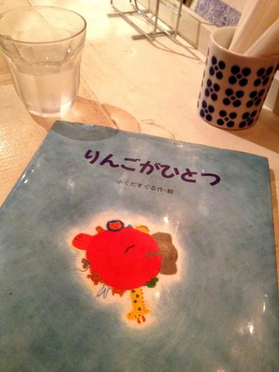 絵本と出合えるカフェ_e0155066_1401316.jpg