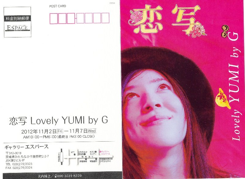 12月10月31日・恋写 Lovely YUMI by G_c0129671_20103687.jpg