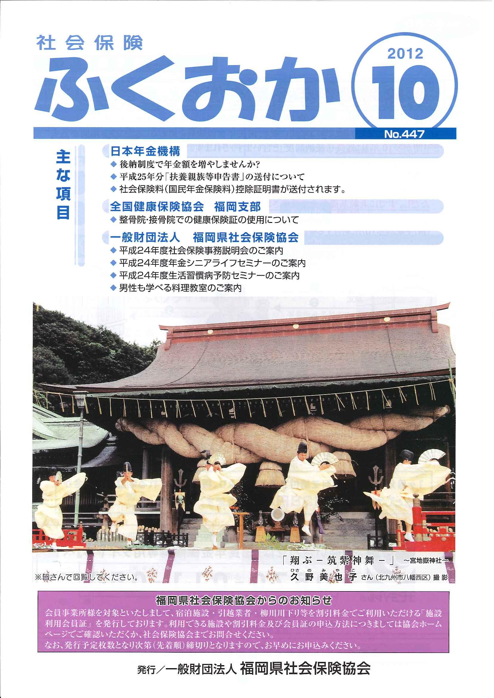 社会保険 ふくおか 2012 10月号_f0120774_13502552.jpg