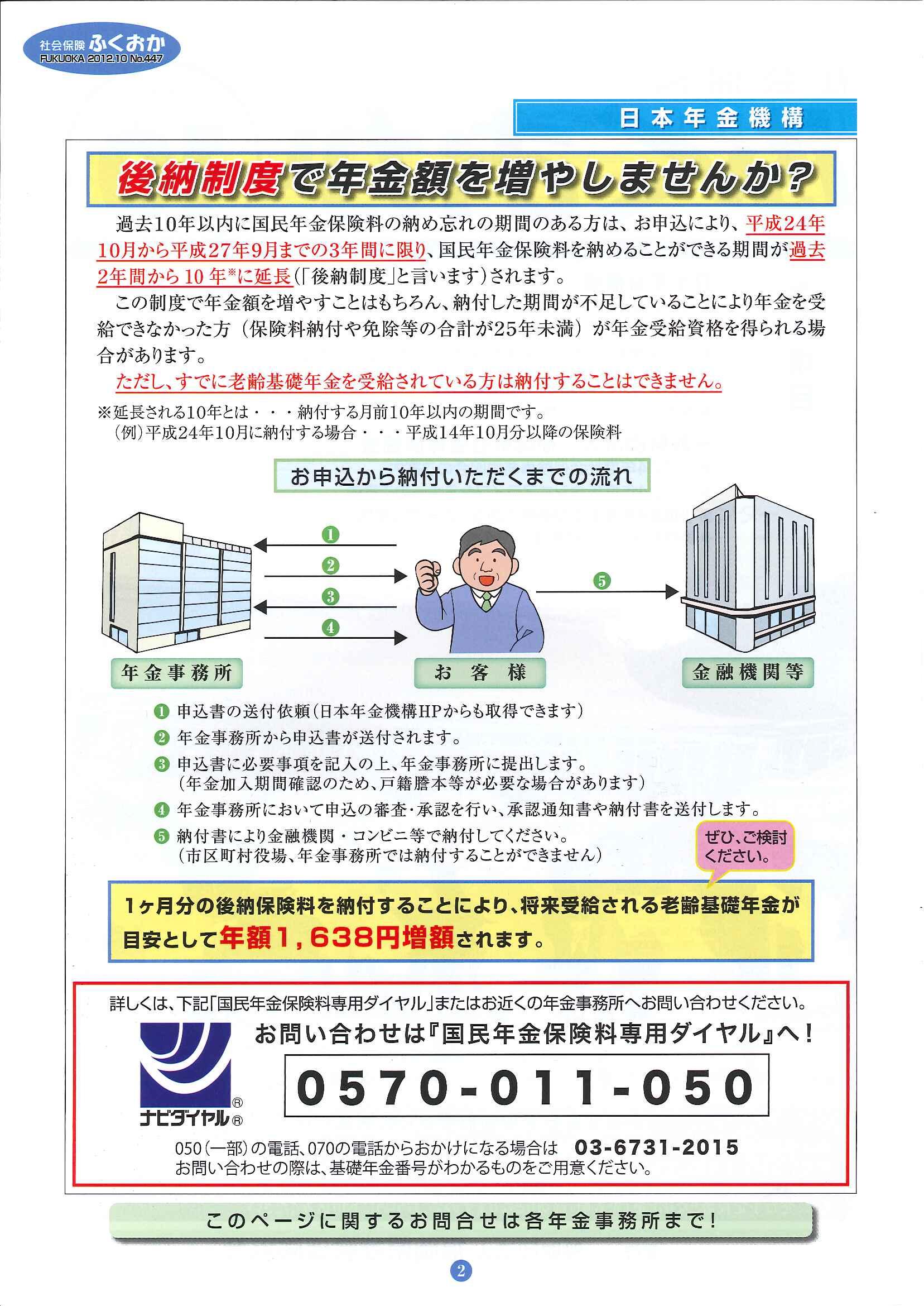 社会保険 ふくおか 2012 10月号_f0120774_13504183.jpg