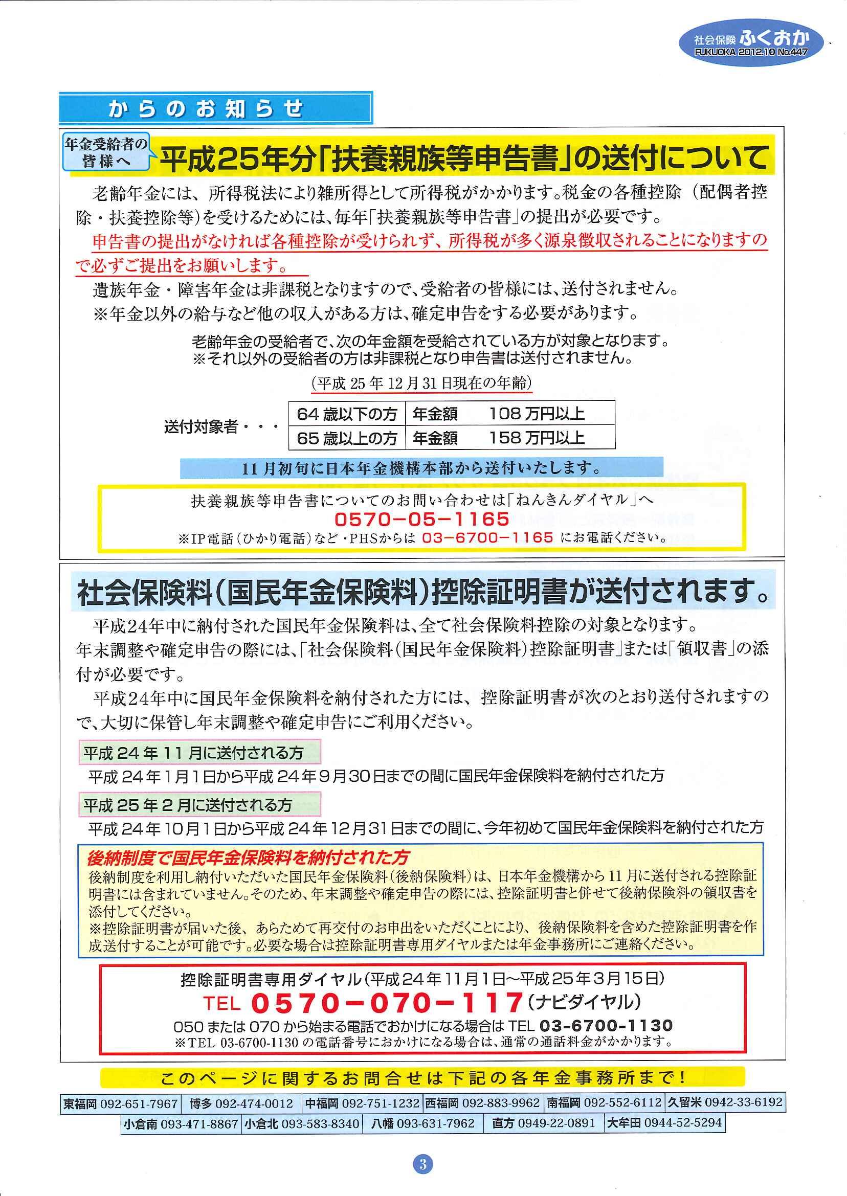社会保険 ふくおか 2012 10月号_f0120774_13505537.jpg
