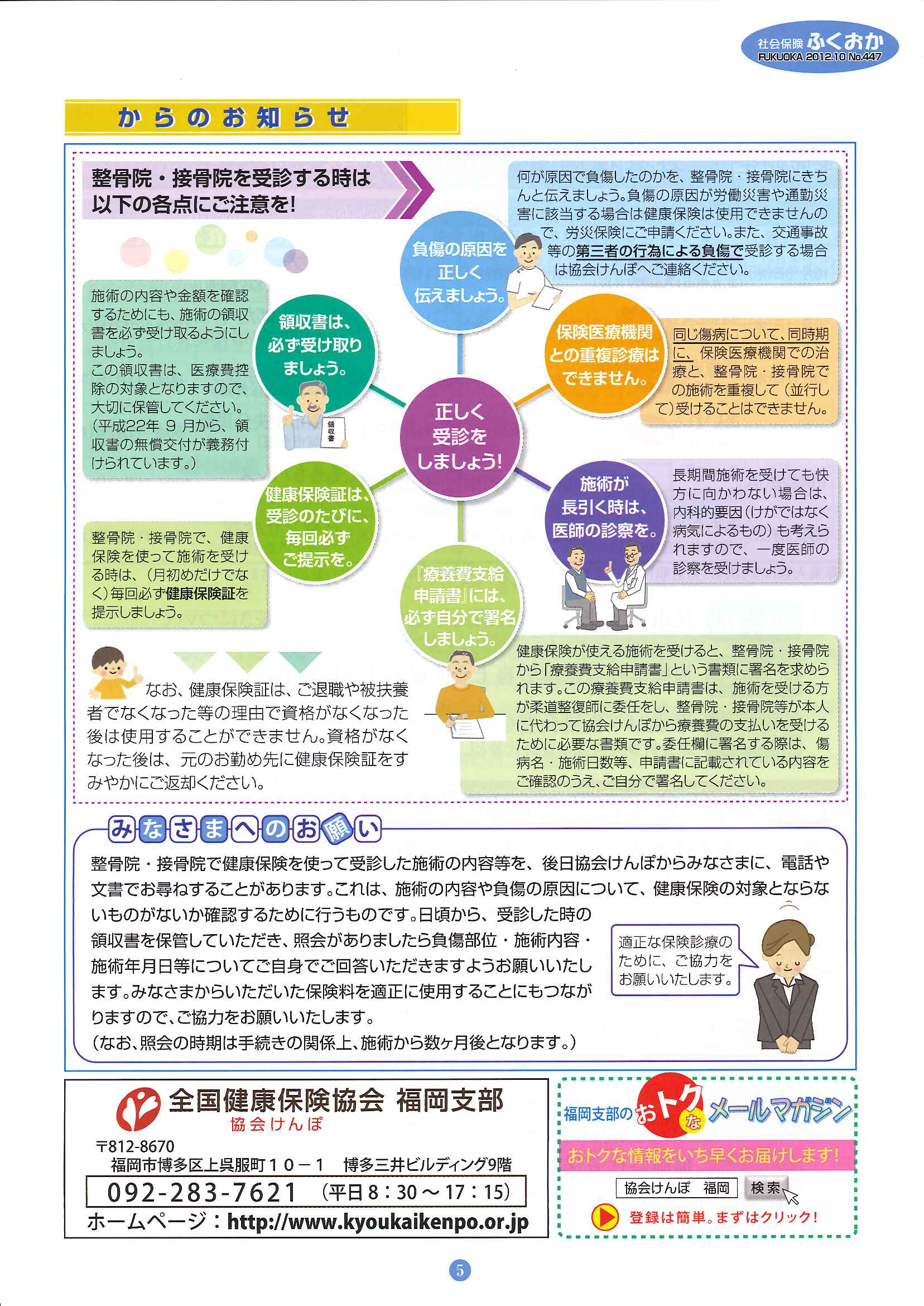 社会保険 ふくおか 2012 10月号_f0120774_13511915.jpg