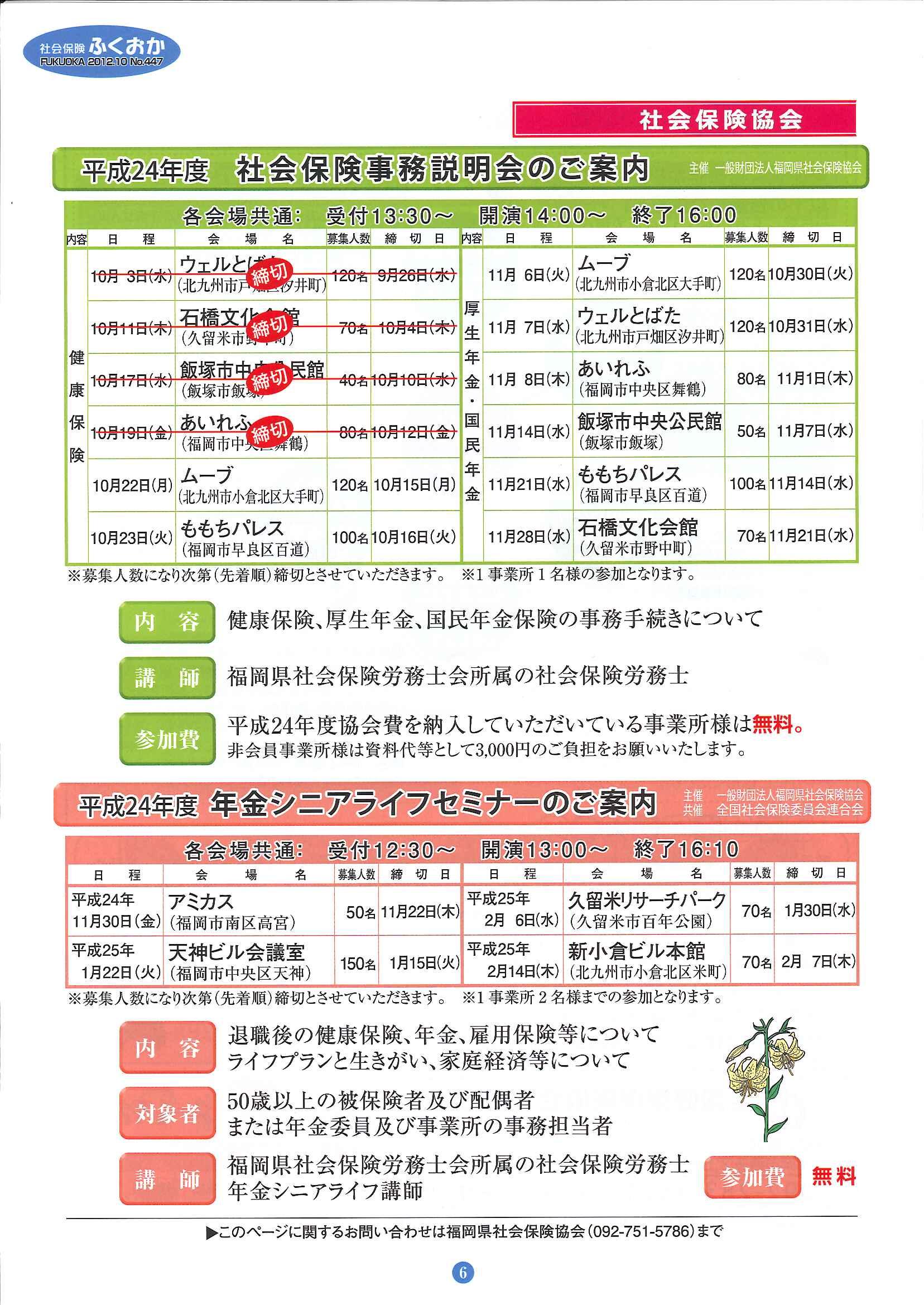社会保険 ふくおか 2012 10月号_f0120774_13512983.jpg