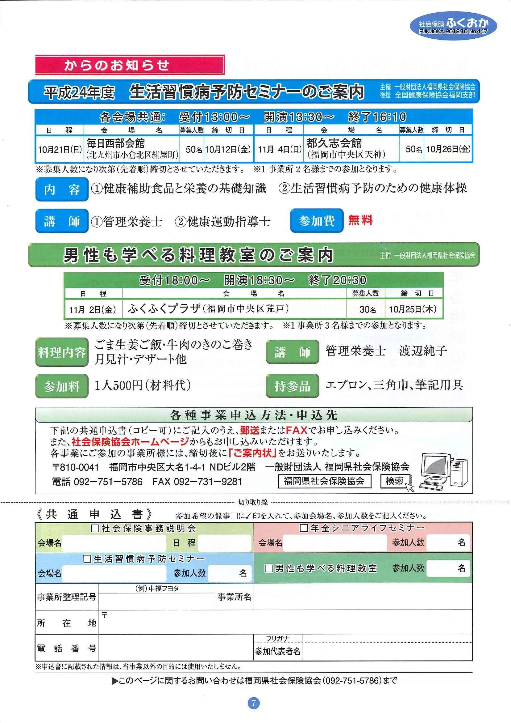 社会保険 ふくおか 2012 10月号_f0120774_13513938.jpg