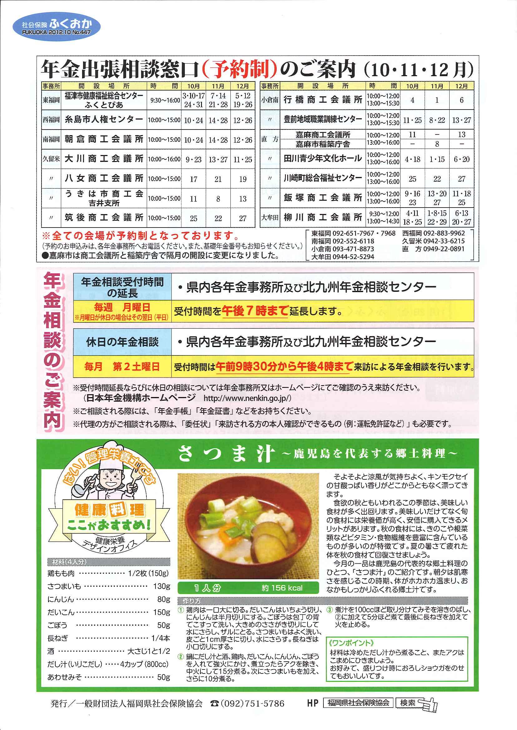 社会保険 ふくおか 2012 10月号_f0120774_13515057.jpg