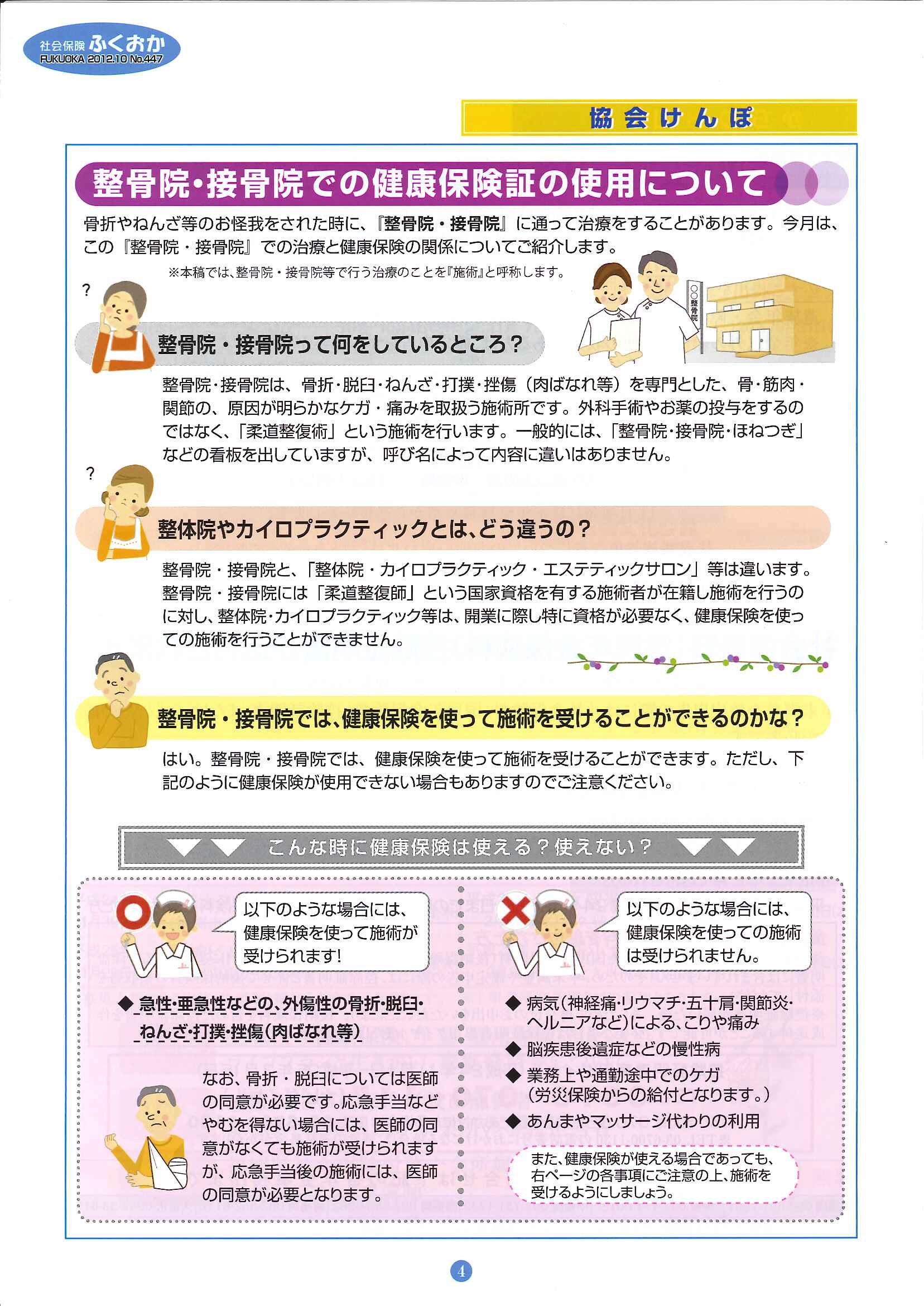 社会保険 ふくおか 2012 10月号_f0120774_1351896.jpg