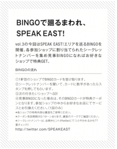 SPEAK EAST!_b0120278_20295059.png