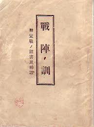 為何WW2日本軍寧可死也不投降?_e0040579_1115798.jpg