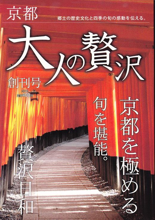 「大人の贅沢 京都」 掲載_d0162300_14543158.jpg