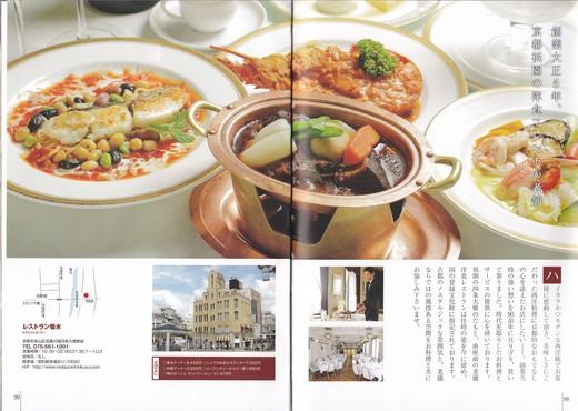 「大人の贅沢 京都」 掲載_d0162300_14545311.jpg