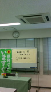 【緑の党参院選第一次予備選投票スタート】_e0094315_8403039.jpg