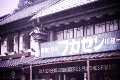 本川越 小江戸お散歩撮影5_a0275527_21491562.jpg