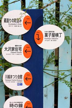 本川越 小江戸お散歩撮影5_a0275527_21492176.jpg