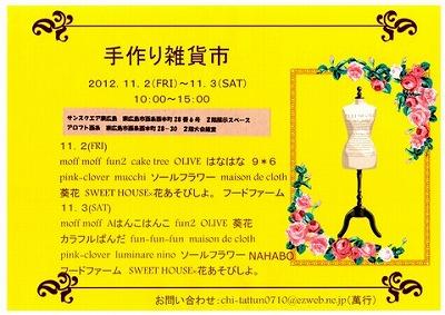 ♪11月のイベント参加予定♪_a0161029_050505.jpg