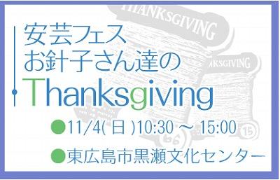 ♪11月のイベント参加予定♪_a0161029_055178.jpg