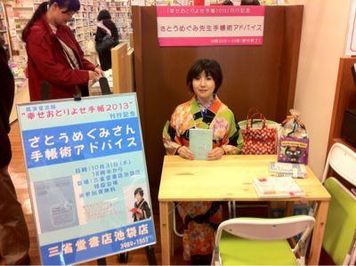 121101 三省堂書店池袋店イベントでした!_f0164842_17212694.jpg
