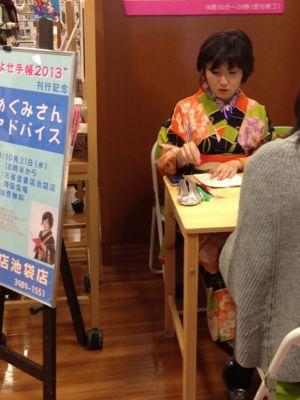121101 三省堂書店池袋店イベントでした!_f0164842_17212851.jpg