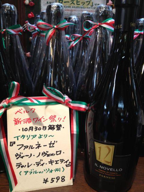 """ベルクワイン新酒祭り!イタリアから新酒\""""ヴィーノ ノヴェッロ\""""ご用意しております!_c0069047_20271335.jpg"""