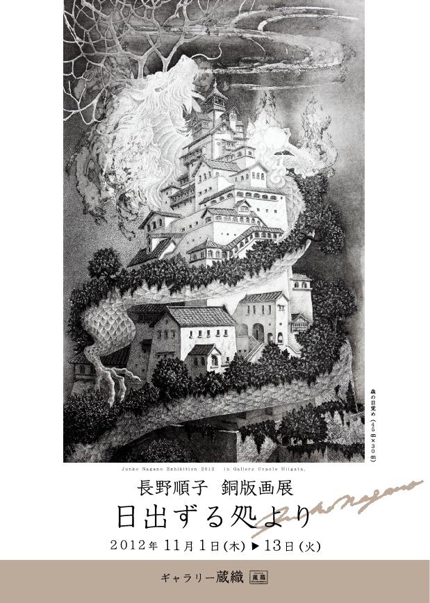 長野順子 銅版画展「日出ずる処より」が始まりました。_d0178448_2204125.jpg