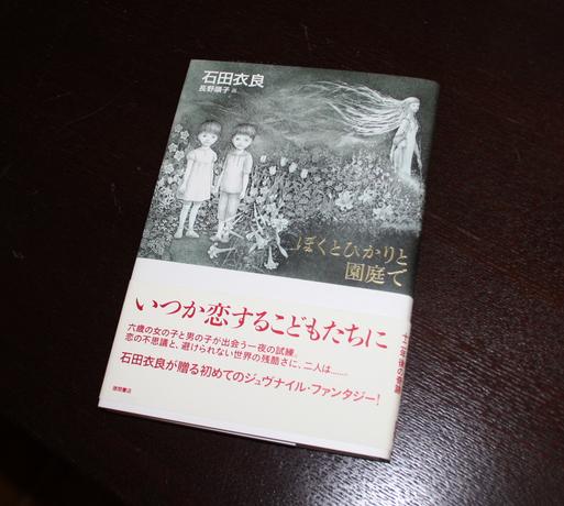 長野順子 銅版画展「日出ずる処より」が始まりました。_d0178448_22215535.jpg