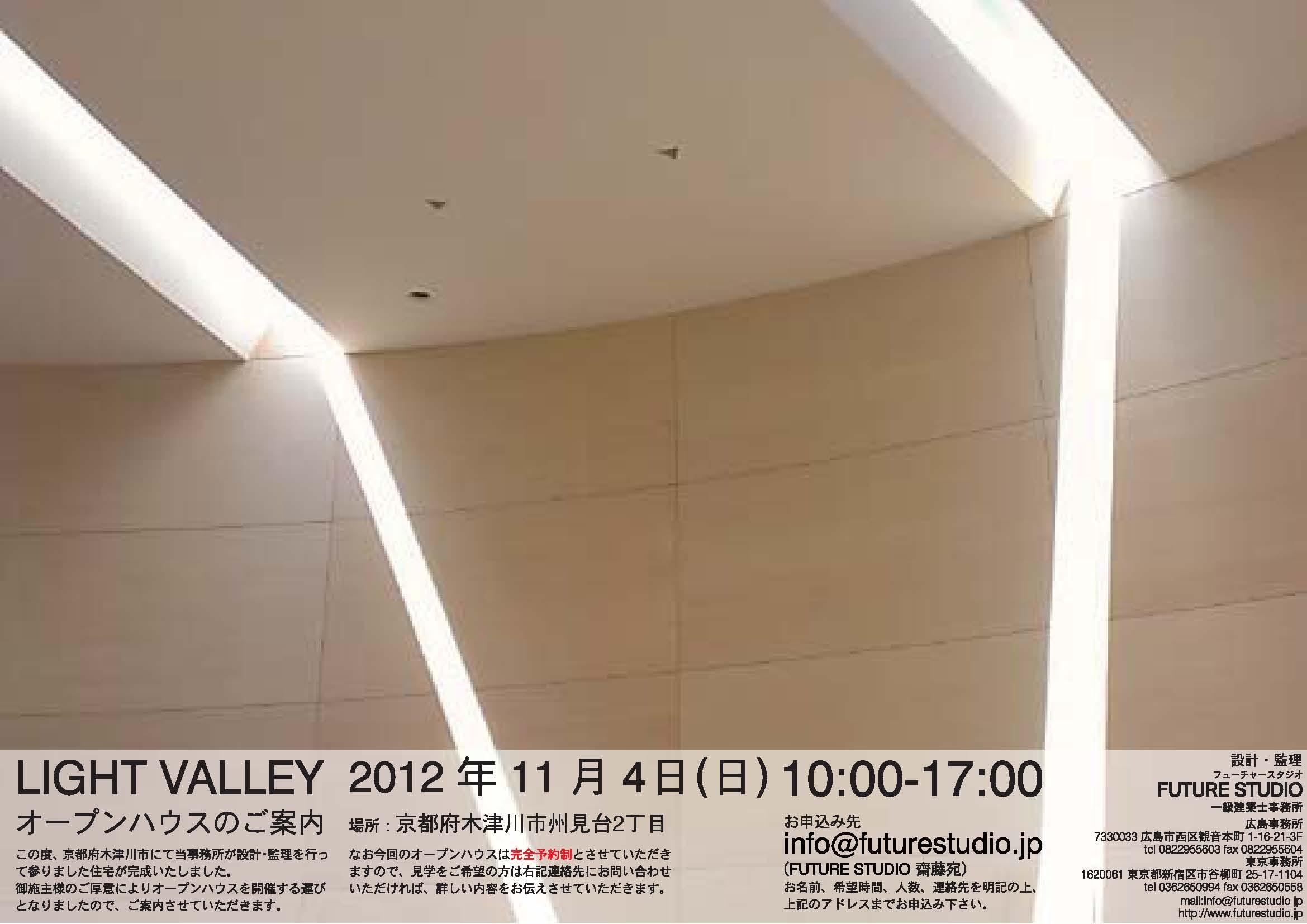 LIGHT VALLEY オープンハウスのご案内_d0148755_1355445.jpg