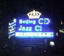 Red Hot Jazz  ~久しぶりの北京CD爵士倶楽部で~_b0102572_234654100.jpg
