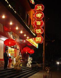 Red Hot Jazz  ~久しぶりの北京CD爵士倶楽部で~_b0102572_2346993.jpg